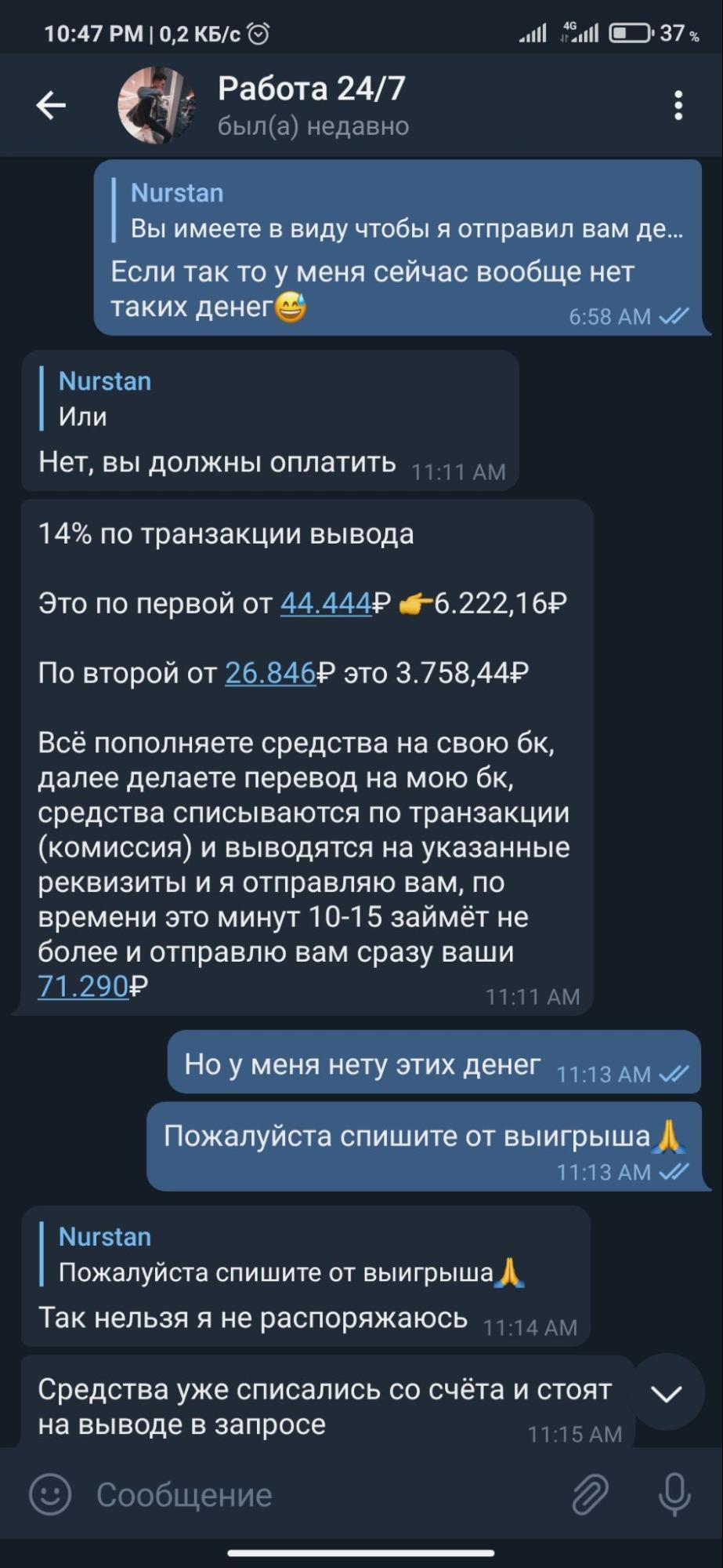 Каппер Сергей Жданов - схема работы в Телеграмм