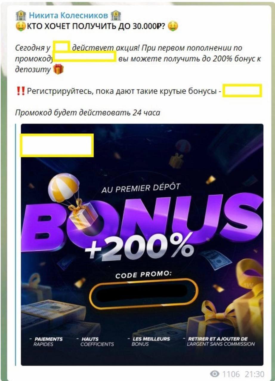 Сотрудничество с БК Никиты Колесникова