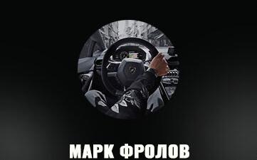 Марк Фролов в Телеграмм