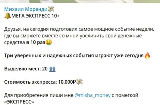 Платные прогнозы на события от Михаила Моренди