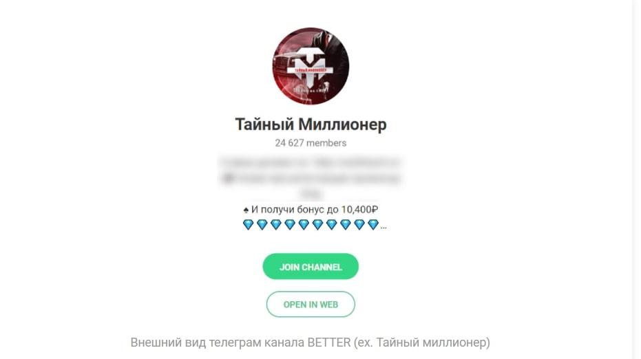 Телеграм Better (бывший Тайный Миллионер)