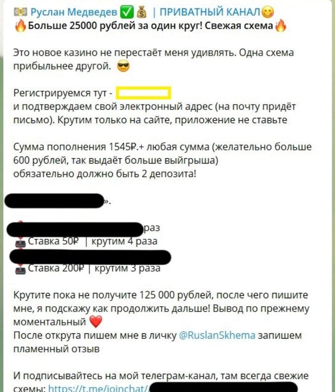 Заработок в сети по схеме Руслана Медведева