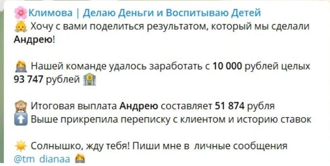 Условия для инвестиций у Климовой