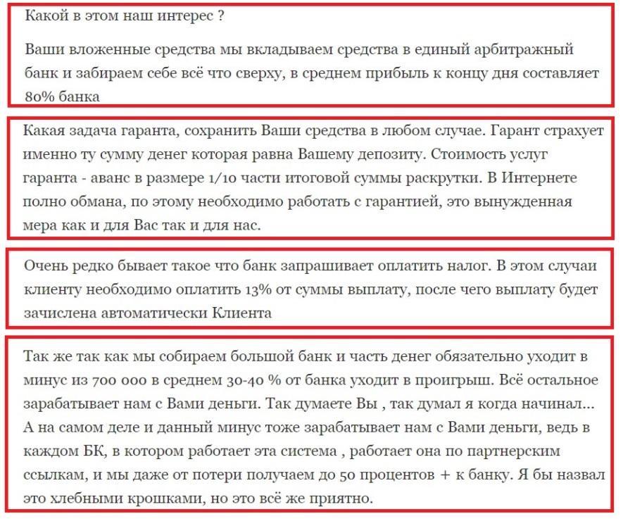 Андрей Звягин - схема работы