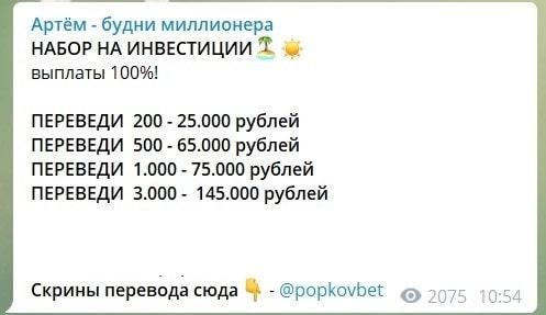 Стоимость услуг Артема Попкова