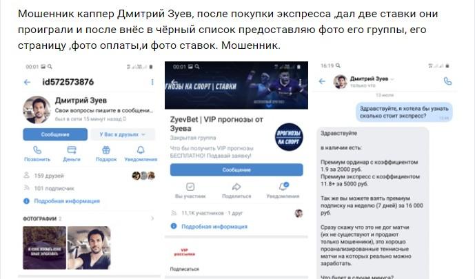Отзывы о прогнозах Дмитрия Зуева