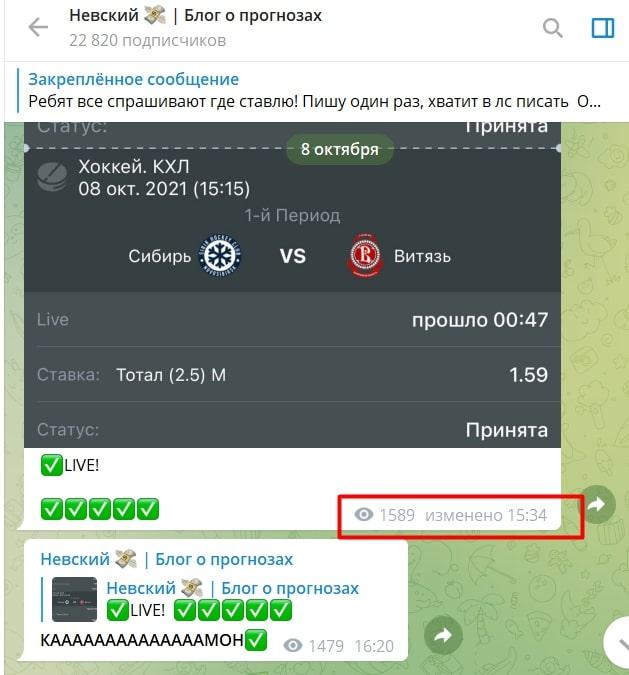 Редактирование постов в Телеграмм Невский   Блог о прогнозах