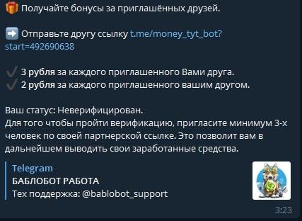 Заработок с Баблобот в Телеграм