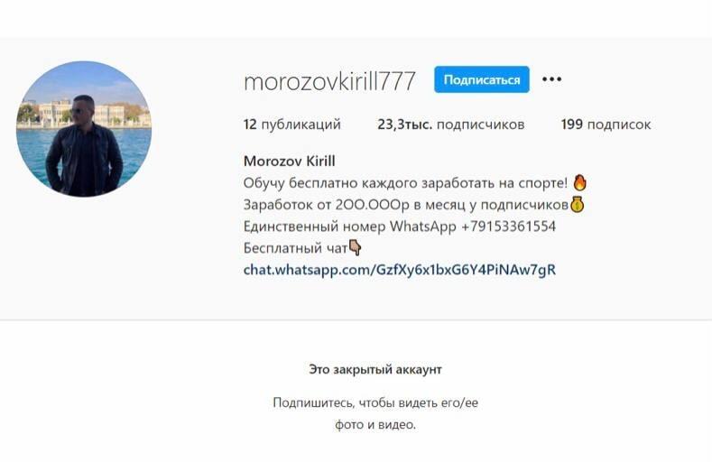 Инстаграм Кирилл Морозов