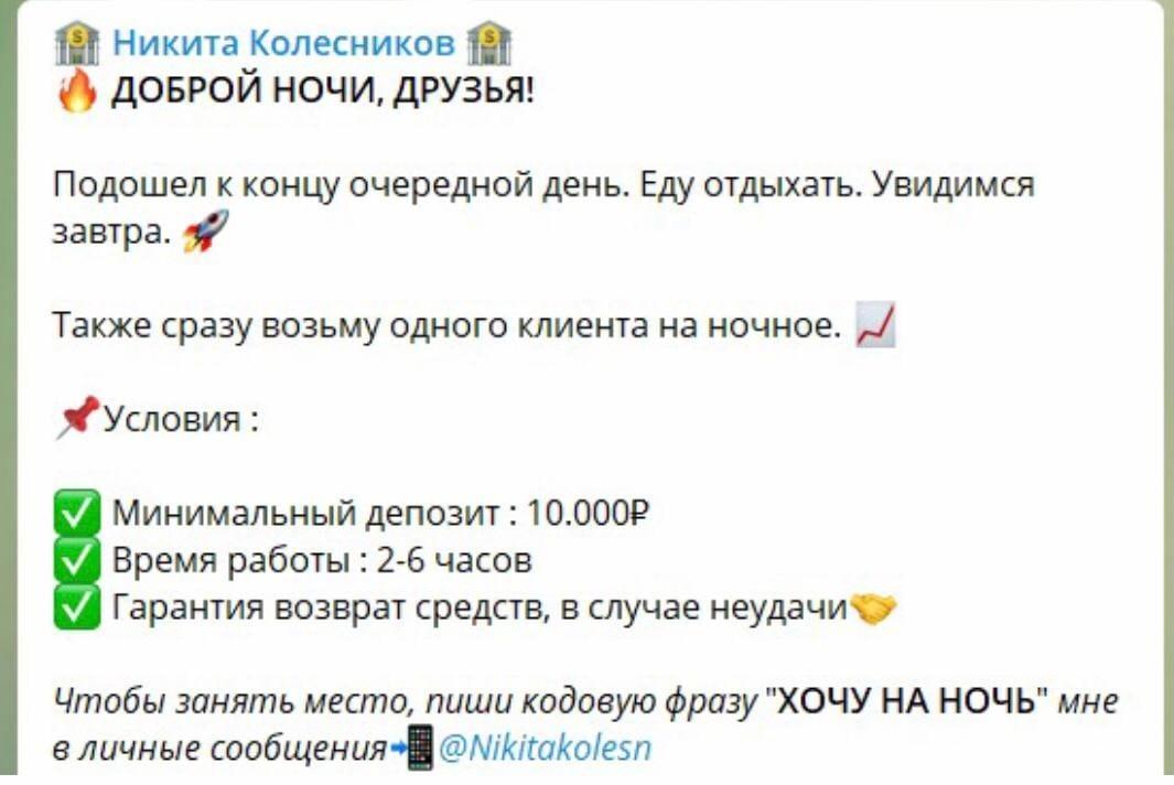 Стоимость услуг Никиты Колесникова