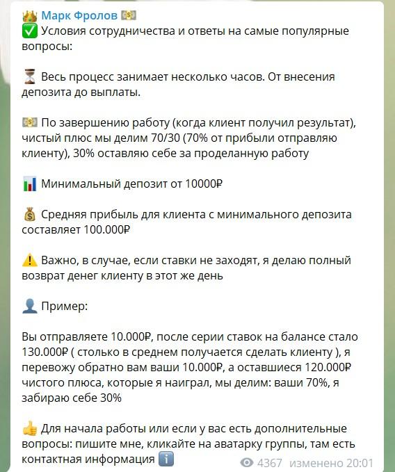 Прайс-лист Марка Фролова