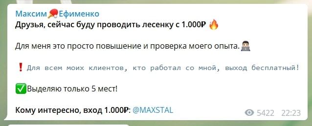 Лесенка в Телеграмм Максима Елизарьева