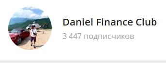 Daniel Finance Club – Telegram канал