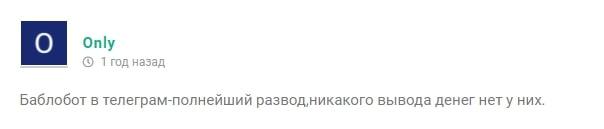 Отзывы о Баблобот в Телеграмм