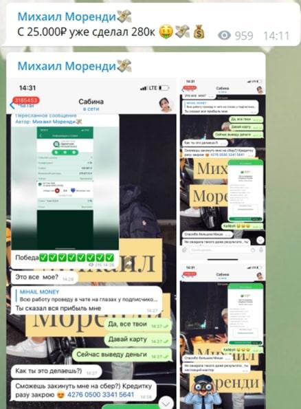 Михаил Моренди в Телеграмм