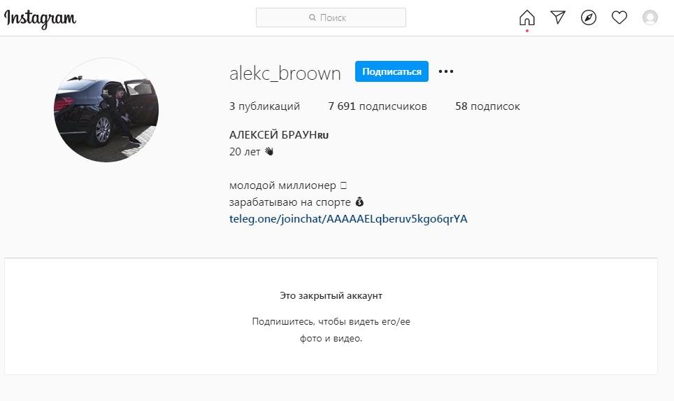 Алексей Браун в Инстаграм