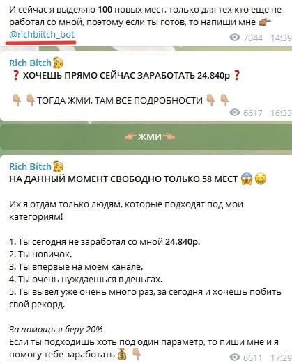 Телеграмм Рич Бич